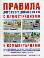 ПДД с иллюстрациями и комментариями (изд. 13)