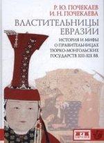 Властительницы Евразии.История и мифы о правительницах тюрко-монгольских госуд. в ХIII-ХIХ