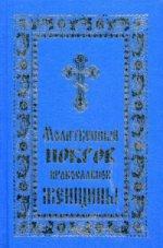 Молитвенный покров православной женщины
