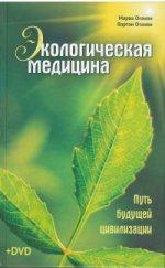 Экологическая медицина. Путь будущей цивилизации +DVD