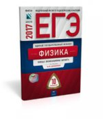 ЕГЭ-17 Физика [Типовые экзаменацион.вар] 10вар