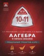 Алгебра и начала анализа 10-11кл Учебно-пр.книга
