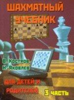 Шахматный учебник для детей и родителей Ч3