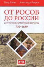 От росов до России.История Восточной Европы 730-16