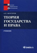 Теория государства и права [Учебник]