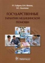 Государственные гарантии медицинской помощи