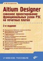 Altium Designer: сквозное проектирование функц