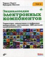 Энциклопедия электронных компонентов т2 Тирис