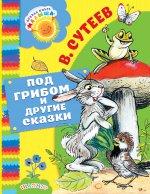 Под грибом и другие сказки