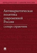 Антинаркотическая политика современной России. Словарь-справочник.–2-е изд