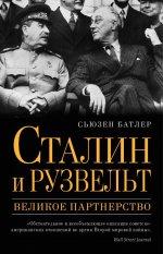 Сталин и Рузвельт: великое партнерство