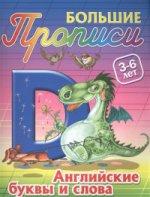 Английские буквы и слова. 3-6 лет
