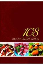 108 экадашных блюд. 3-е изд