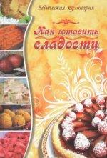 Как готовить сладости. Ведическая кулинария. 4-е изд