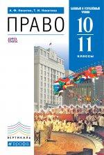 Право 10-11кл [Учебник] баз. и угл. ур. Вертикаль