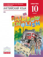 Английский язык. 10 класс. Учебник