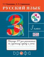 Русский язык 3кл [Тетрадь для упражнений №1] ФГОС