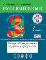 Русский язык 3кл [Тетрадь для упражнений №2] ФГОС