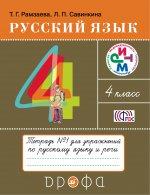 Русский язык 4кл [Тетрадь для упражнений №1] РИТМ