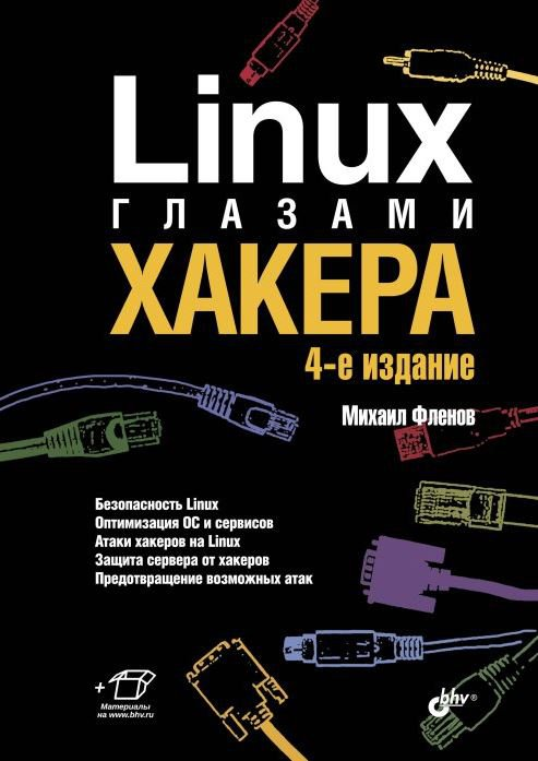 Linux глазами хакера, 4-е издание