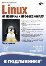 Linux. От новичка к профессионалу, 5-е издание