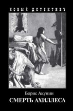 Смерть Ахиллеса