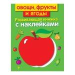 Л. Маврина: Овощи, фрукты и ягоды