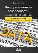 Информационная безопасность: защита и нападение, 2-е издание