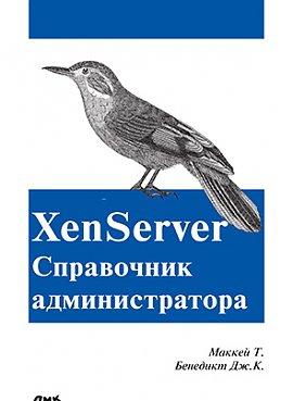 XenServer. Справочник администратора