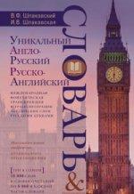 Уникальный англ-русский и русско-англ. словарь