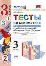 УМК Математика 3кл Рудницкая. Тесты ч.2