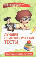 Лучшие психологические тесты для дошкол.психолога
