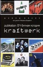 Publikation:64-битная история Kraftwerk