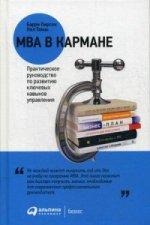 MBA в кармане: Практическое руководство по развитию ключевых навыков управления. 10-е изд
