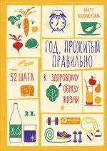Год, прожитый правильно: 52 шага к здоровому образу жизни. 3-е изд