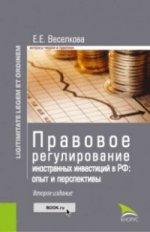 Е. Е. Веселкова. Правовое регулирование иностранных инвестиций в РФ. Опыт и перспективы (Законность и правопорядок). Монография(изд:2)