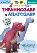 Кумон Тору. KUMON. 3D поделки из бумаги. Тираннозавр и апатозавр 150x212