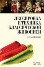 Лессировка и техника классической живописи. Уч. пособие, 2-е изд., стер