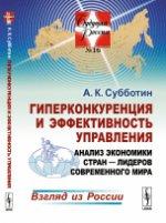 Гиперконкуренция и эффективность управления: Анализ экономики стран --- лидеров современного мира: Взгляд из России