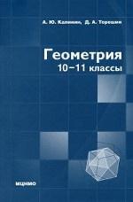 Геометрия. 10-11 классы (профильный уровень)