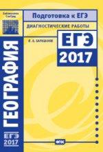 География. Подготовка к ЕГЭ в 2017 году. Диагностические работы