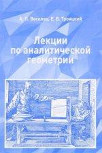 Лекции по аналитической геометрии. Учебное пособие