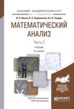 Математический анализ в 2 ч. Часть 2. Учебник