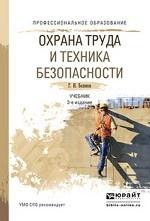 Охрана труда и техника безопасности. Учебник для СПО