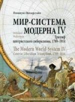 МИР-СИСТЕМА Модерна. Том IV: Триумф центристского либерализма, 1789–1914