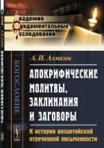 Апокрифические молитвы, заклинания и заговоры: К истории византийской отреченной письменности