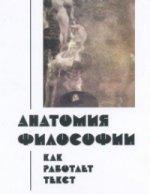 Анатомия философии: как работает текст. (Сост. и отв. ред. Ю.В. Синеокая)