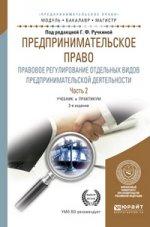 Предпринимательское право. Правовое регулирование отдельных видов предпринимательской деятельности в 2 ч. Часть 2. Учебник и практикум