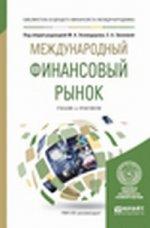 Международный финансовый рынок. Учебник и практикум