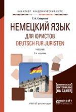 Немецкий язык для юристов. Deutsch fur juristen + аудиозаписи в эбс. Учебник
